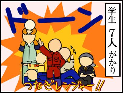 農学戦隊ツナギレンンジャー参上!!
